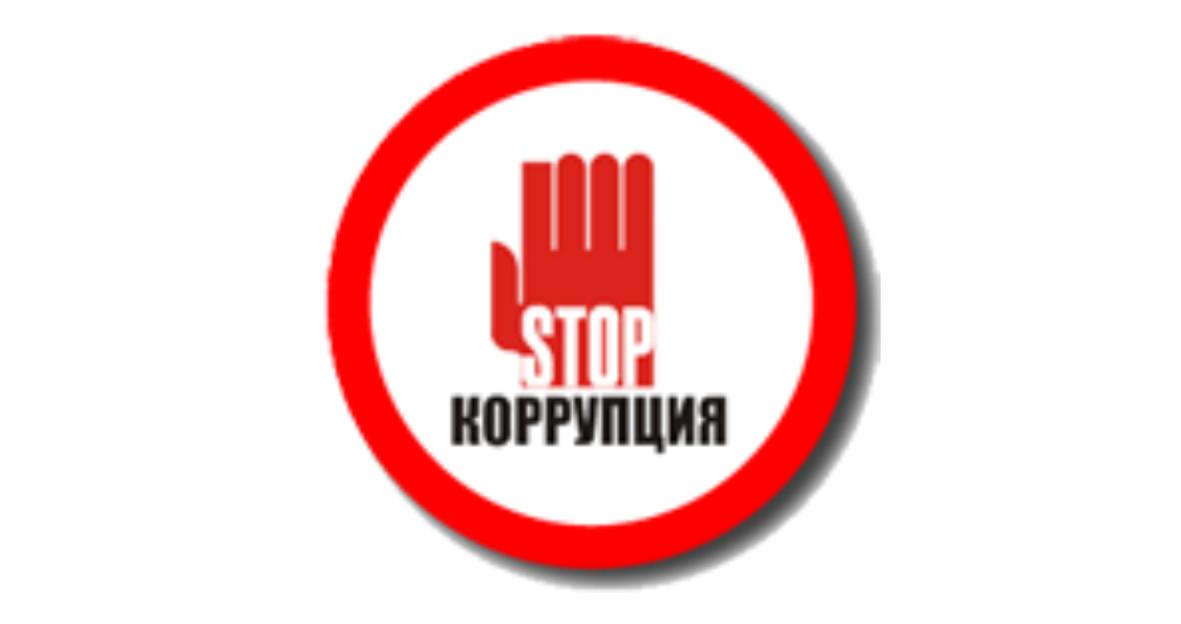 Реализация антикоррупционной политики