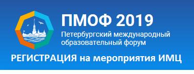 Петербургский образовательный форум