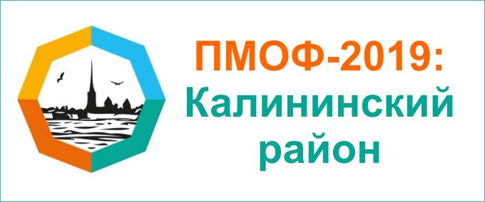 Мероприятия ПМОФ-2019