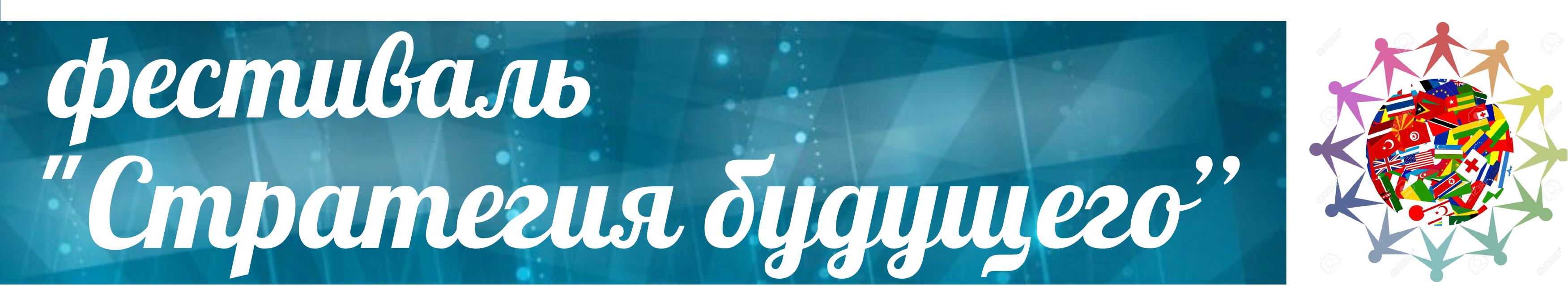VIII Межрегиональный (с международным участием) фестиваль инновационных педагогических идей «Стратегия будущего»